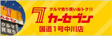 カーセブン 国道1号中川店