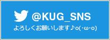 ツイッターやっています!@KUG_SNSフォローよろしくお願いします!