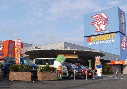 オートプラザラビット稲沢本店