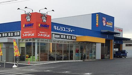 キムラユニティー刈谷店