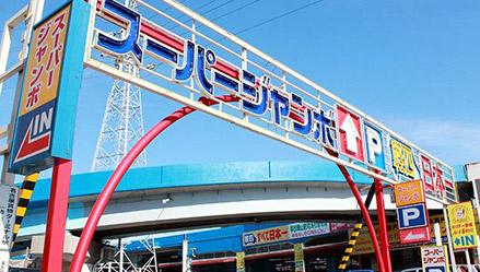 スーパージャンボ中川店