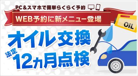 オイル交換・法定12ヵ月点検のWEB予約メニュー登場!