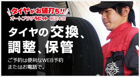 タイヤの交換、調整、保管お任せください